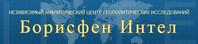 Независимый аналитический центр геополитических исследований «Борисфен Интел»