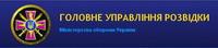 Официальный сайт ГУР МО Украины