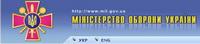 Официальный сайт Министерства обороны Украины