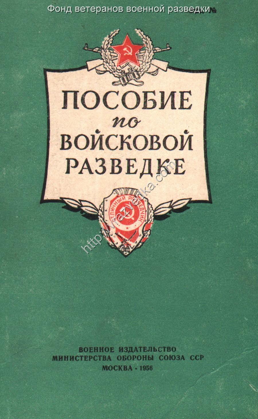 Книга подготовка разведчика скачать